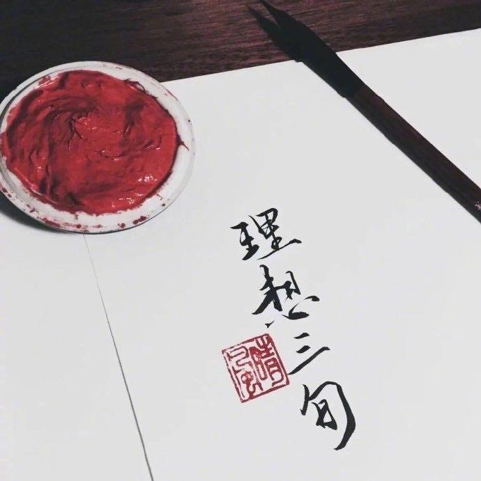 凛冬王昭君的笔记